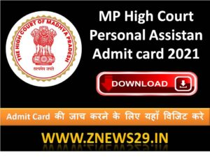 MP High Court Personal Assistan Admit card