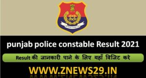 punjab police constable Result